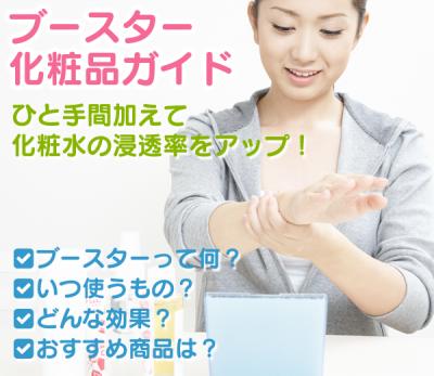 ブースター化粧品ガイド
